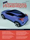 Журнал автомобильных инженеров № 1 (90)
